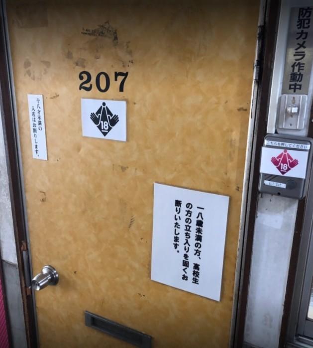 ウルトラグレイス24の入口に到着