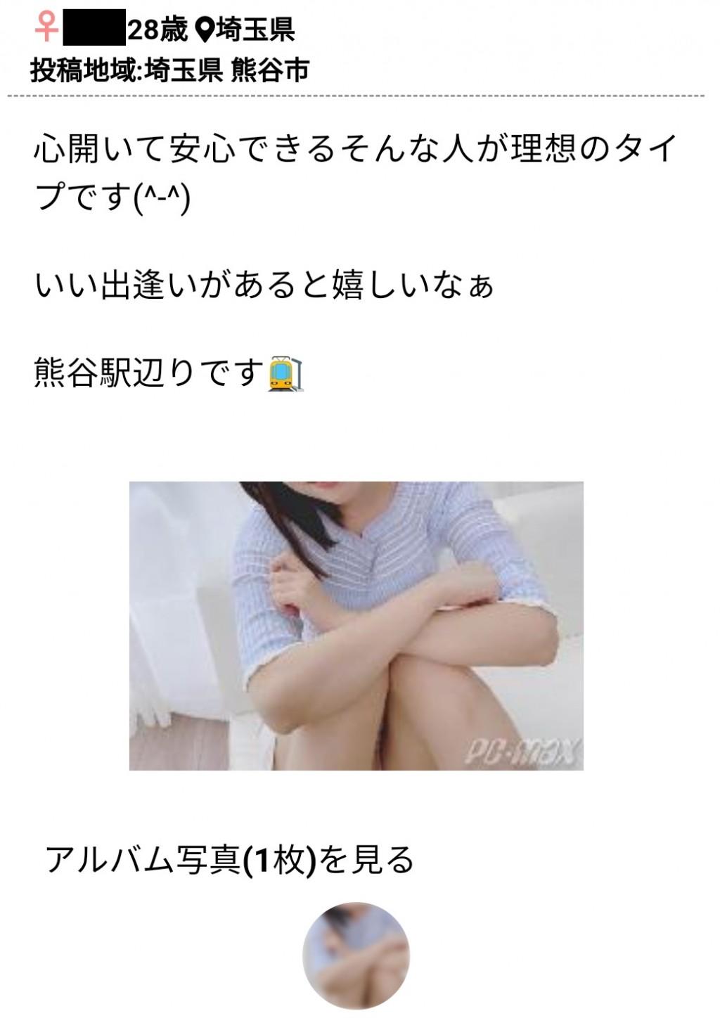 熊谷で募集してる出会い系の女の子