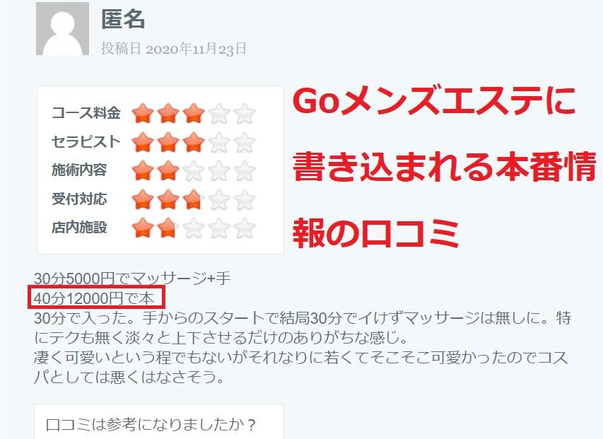 Goメンズエステに書き込まれる熊谷のメンズエステの本番情報