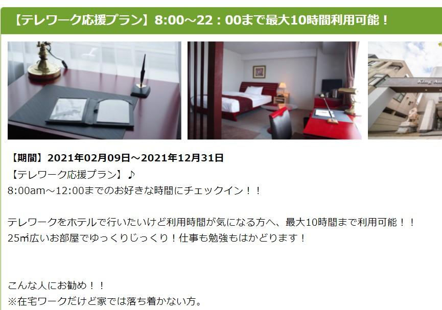 キングアンバサダー熊谷のデイユースプラン