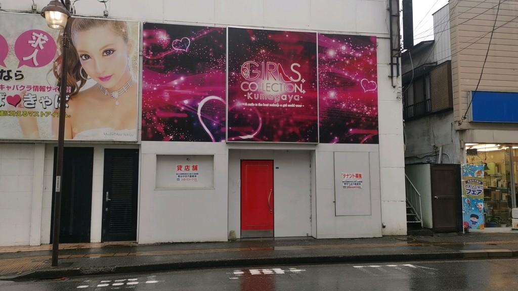 熊谷のピンサロ「ガールズコレクション」跡地