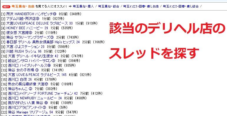 爆サイ掲示板における埼玉の風俗店の板