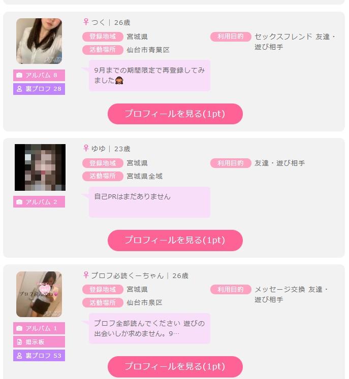 出会い系サイトに登録してる仙台の女の子