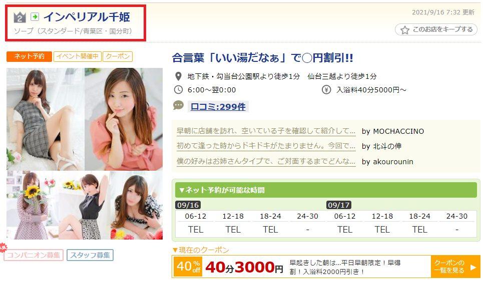 仙台のソープランドの人気ランキング