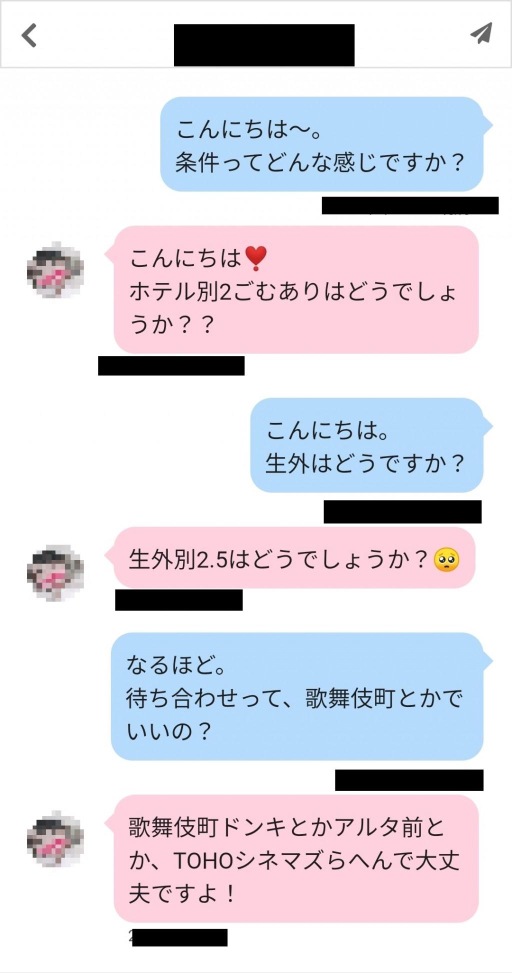 新宿で出会い系サイトを介して女の子とやり取り