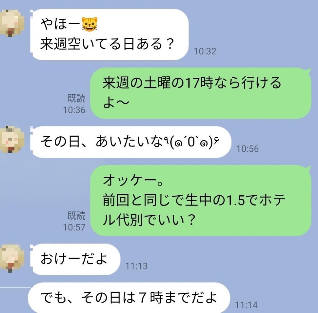 新宿で出会ってる定期の子とのLINE01