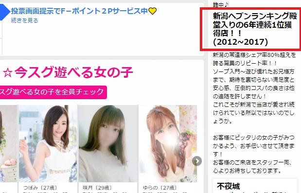 2017年まで「新潟No.1ソープ」と言われていた不夜城
