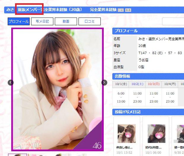 乙女坂46の選抜メンバー